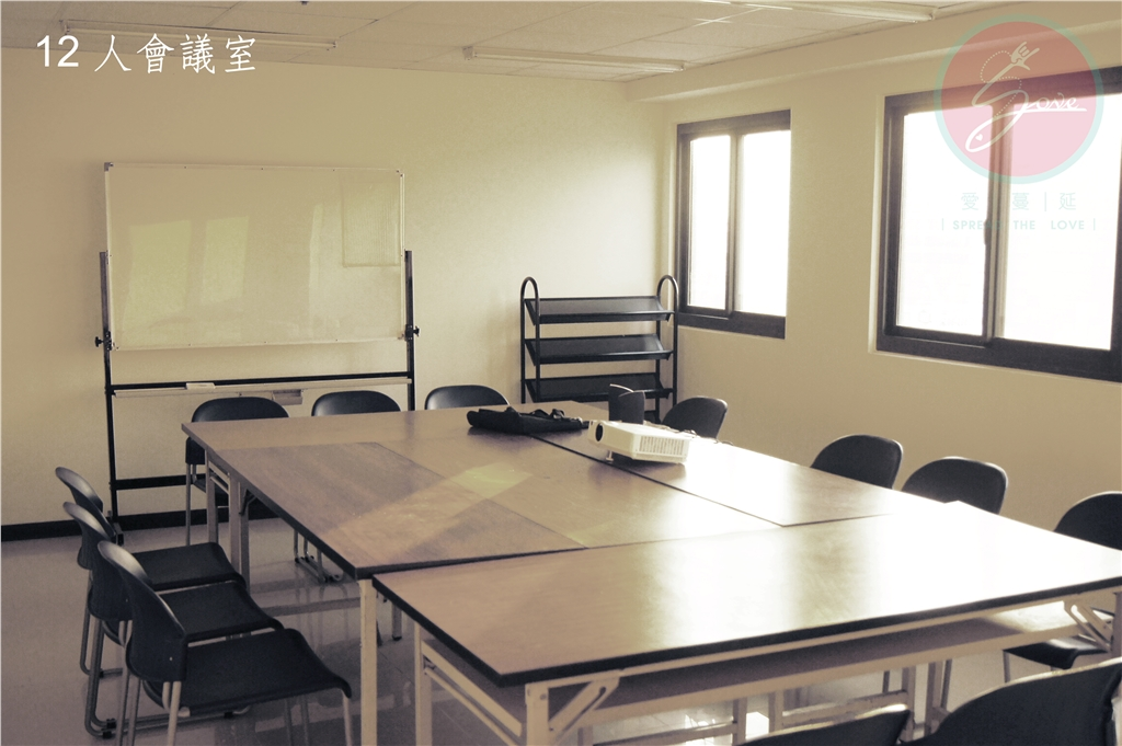 12人會議室